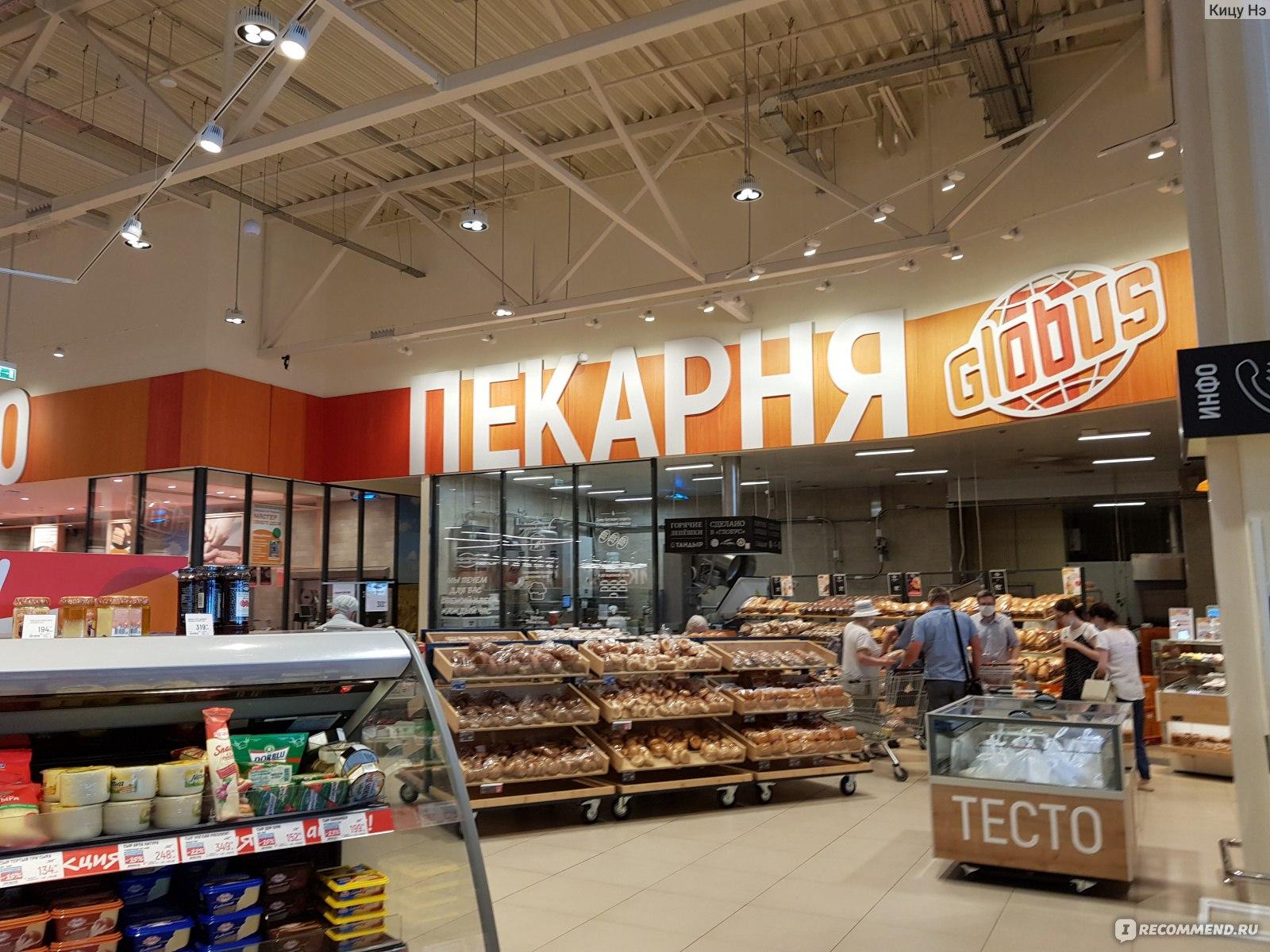 Магазин Глобус В Минске