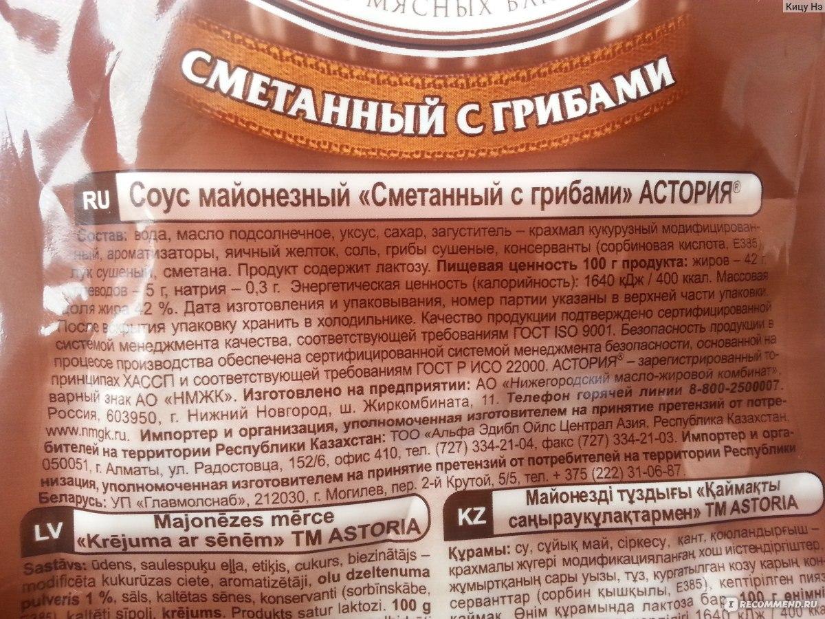 Грибы в сметанном соусе требование к качеству