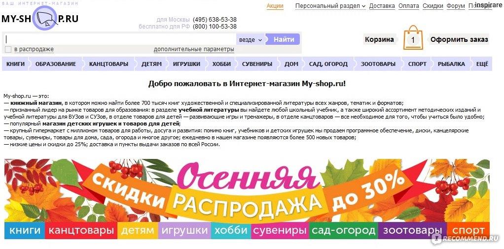 8e51c0398c5 Ваш интернет-магазин - My-shop.ru - «Действительно дешевый магазин ...