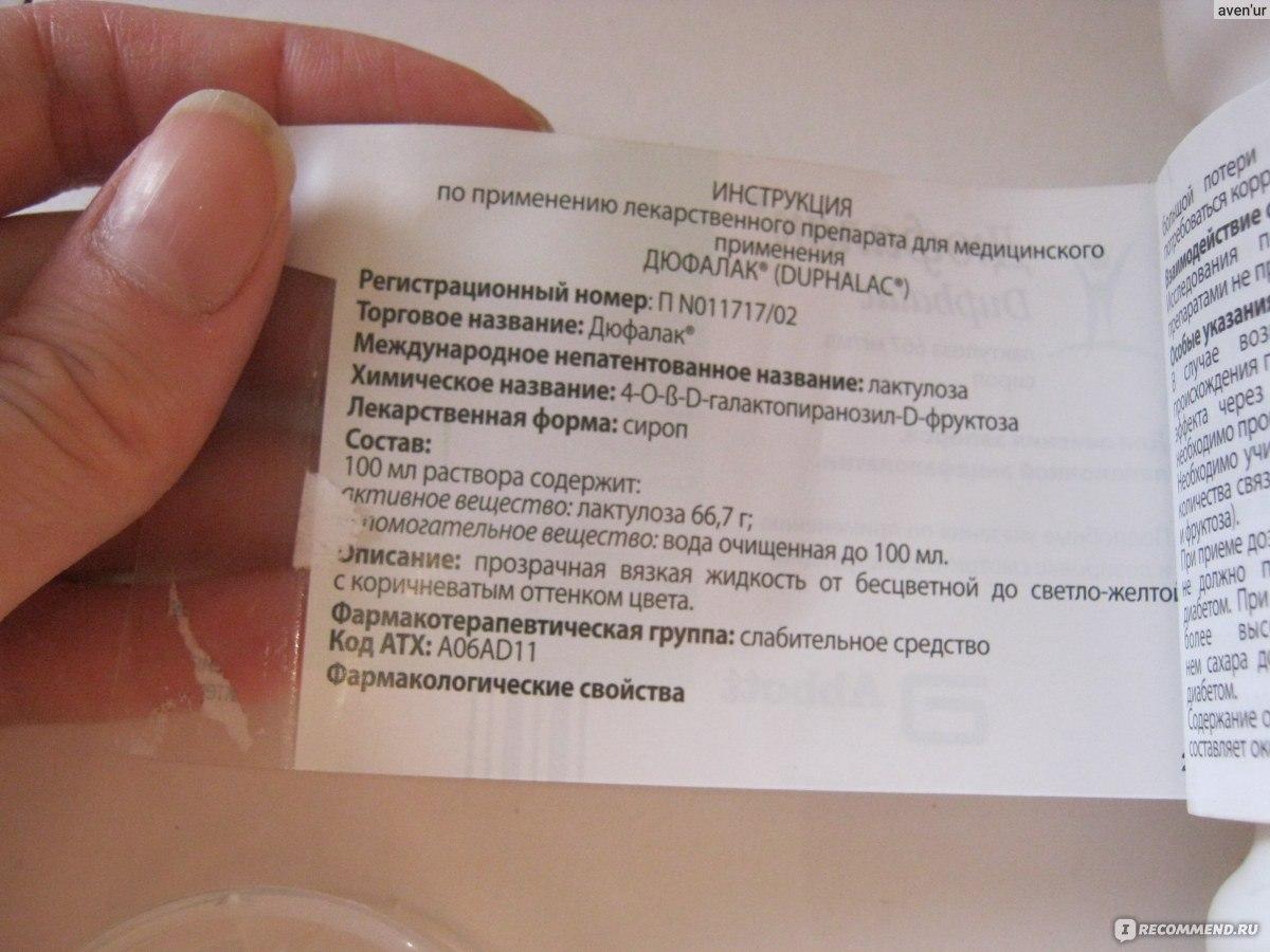 Дюфалак инструкция по применению для беременных