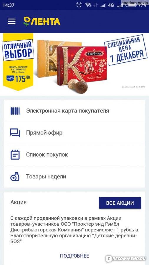 мобильное приложение лента скачать бесплатно - фото 10