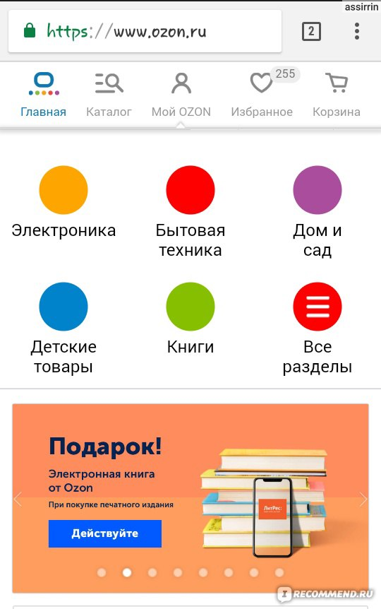 911ca84b5f8f Ozon.ru» - интернет-магазин - « ПОДМЕНА ТОВАРОВ, повышение цены на ...