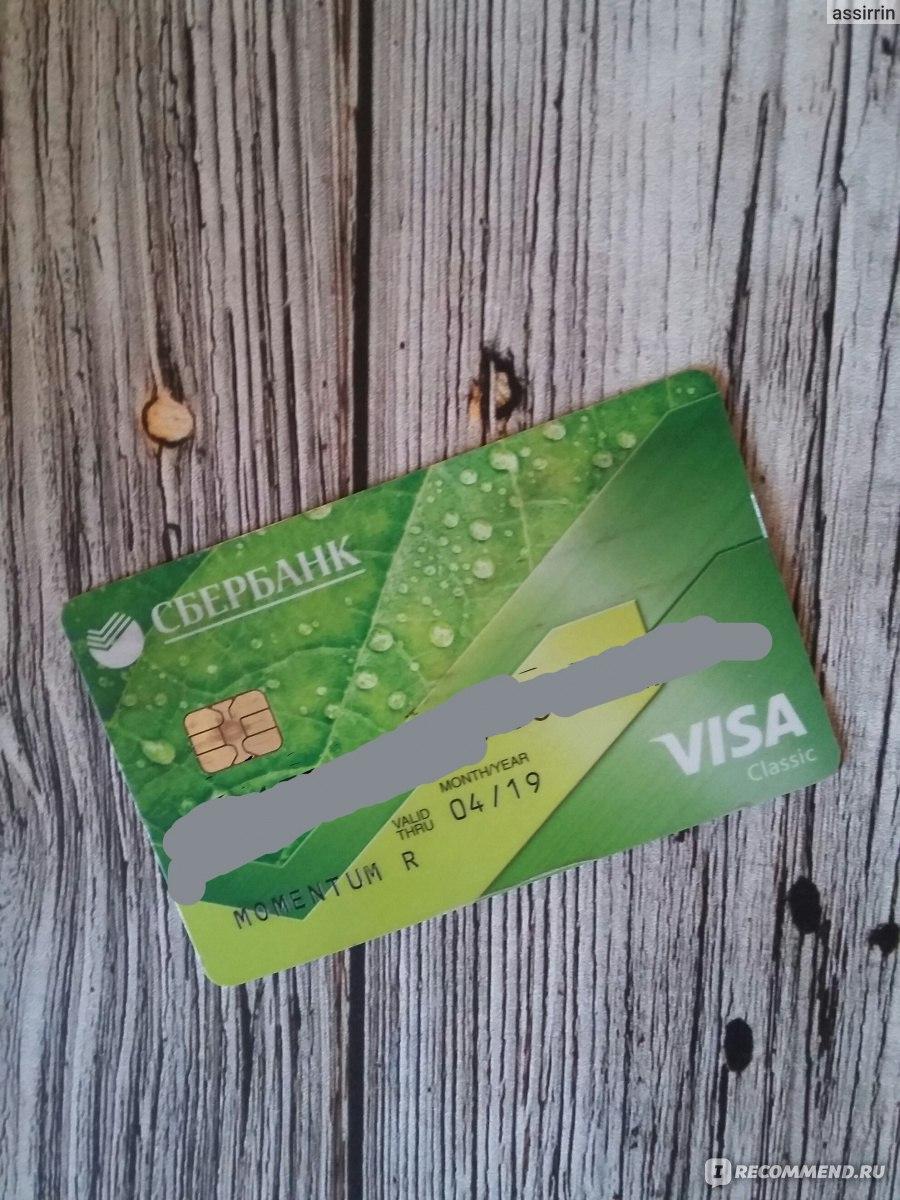кредитная карта моментум сбербанк условия отзывы промокод вайлдберриз октябрь 2020 на все