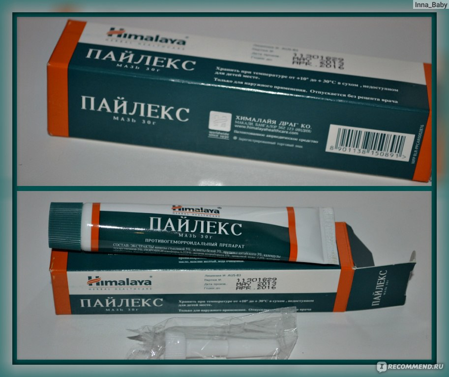 таблетки от геморроя пайлекс цена