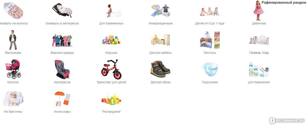 Сайт Интернет магазин детской одежды Masha-Shop - «А хороша