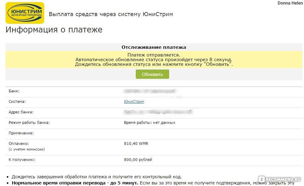 Как сделать перевод в белоруссию 465