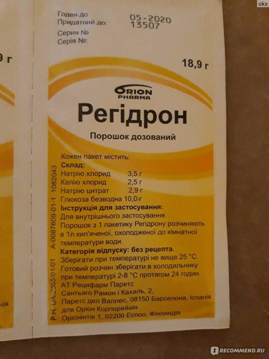 Регидрон при похмелье наркологической клиники маршака