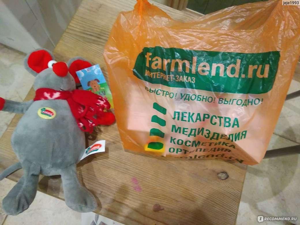 Фармленд Интернет Магазин Миасс