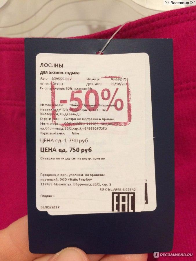 Дисконт Центр Nike в ТК ОРИОН, Санкт-Петербург - «Куда податься за ... eb51f40d86d