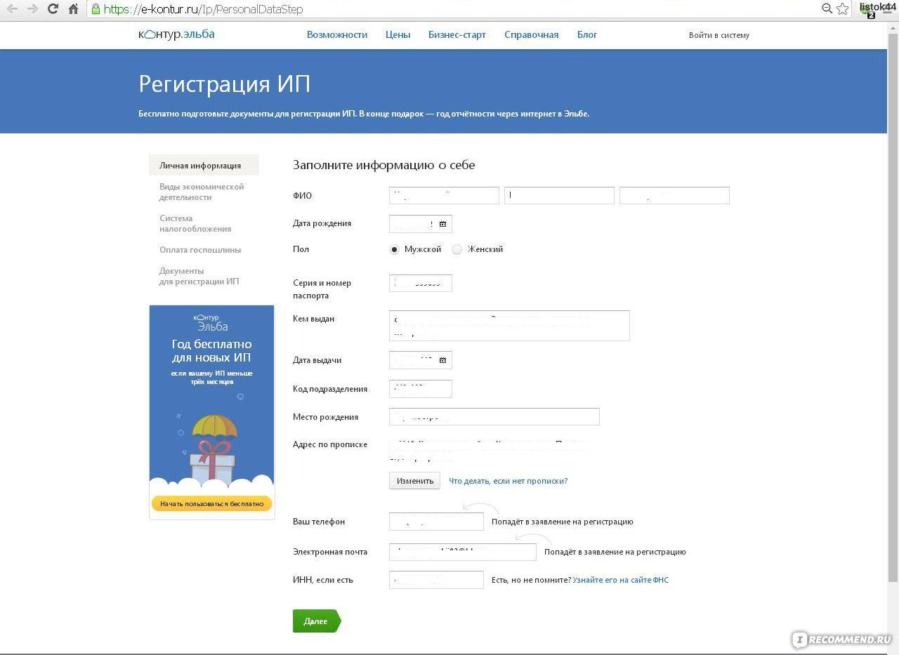 регистрация нового устава ооо сроки