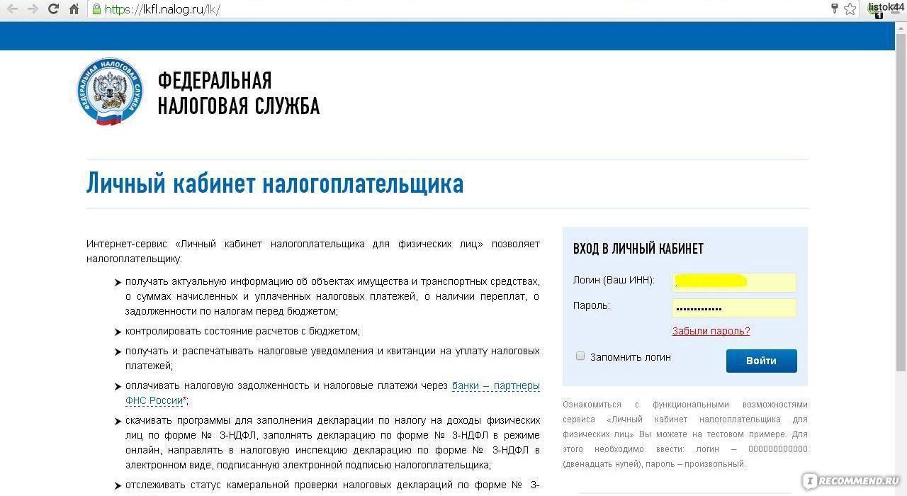 Квартплата.ру личный кабинет новосибирск