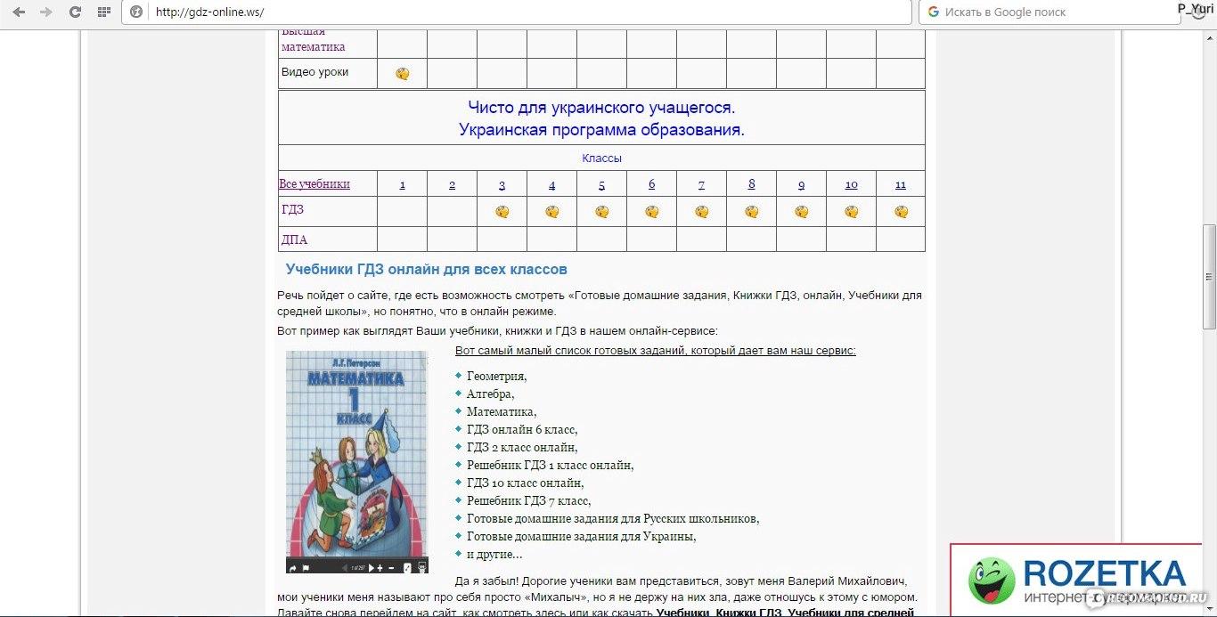 Украинские сайты с гдз