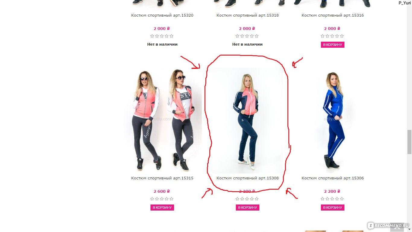 7fcbd8f38c53 Сайт Интернет-магазин спортивной одежды SITLLY - «Классный сайт ...