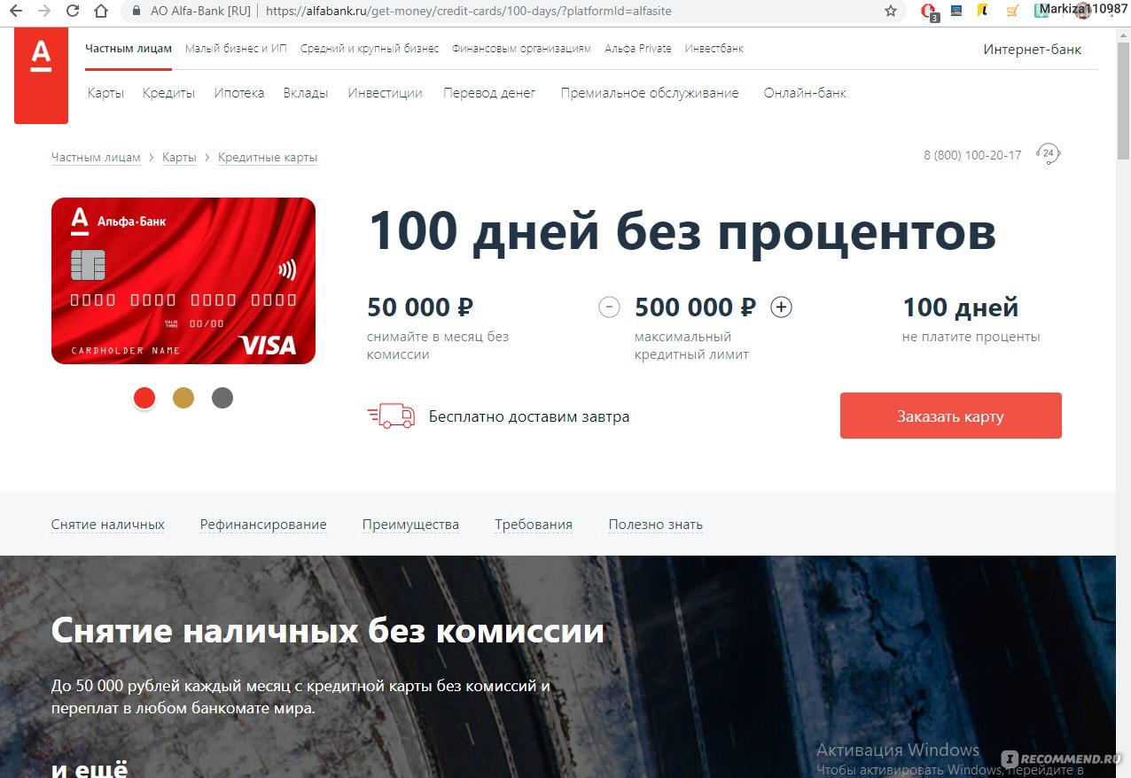 Заказать кредитную карту альфа банк через интернет бесплатно на дом