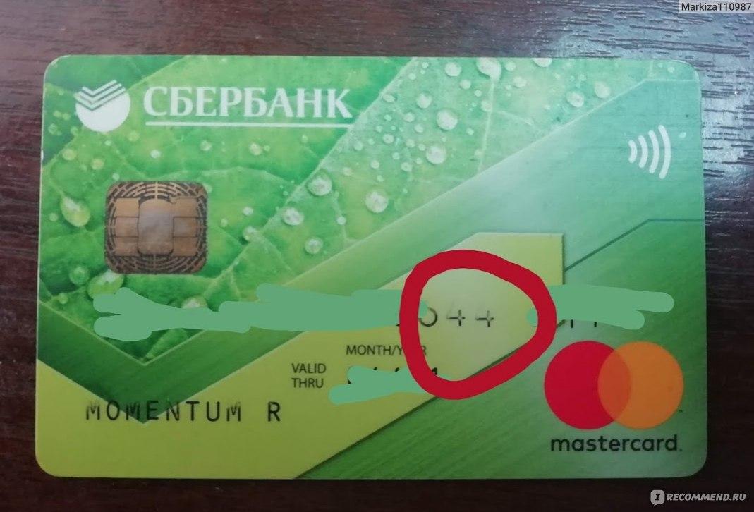 Сбербанк карта кредит моментум условия пользования отзывы