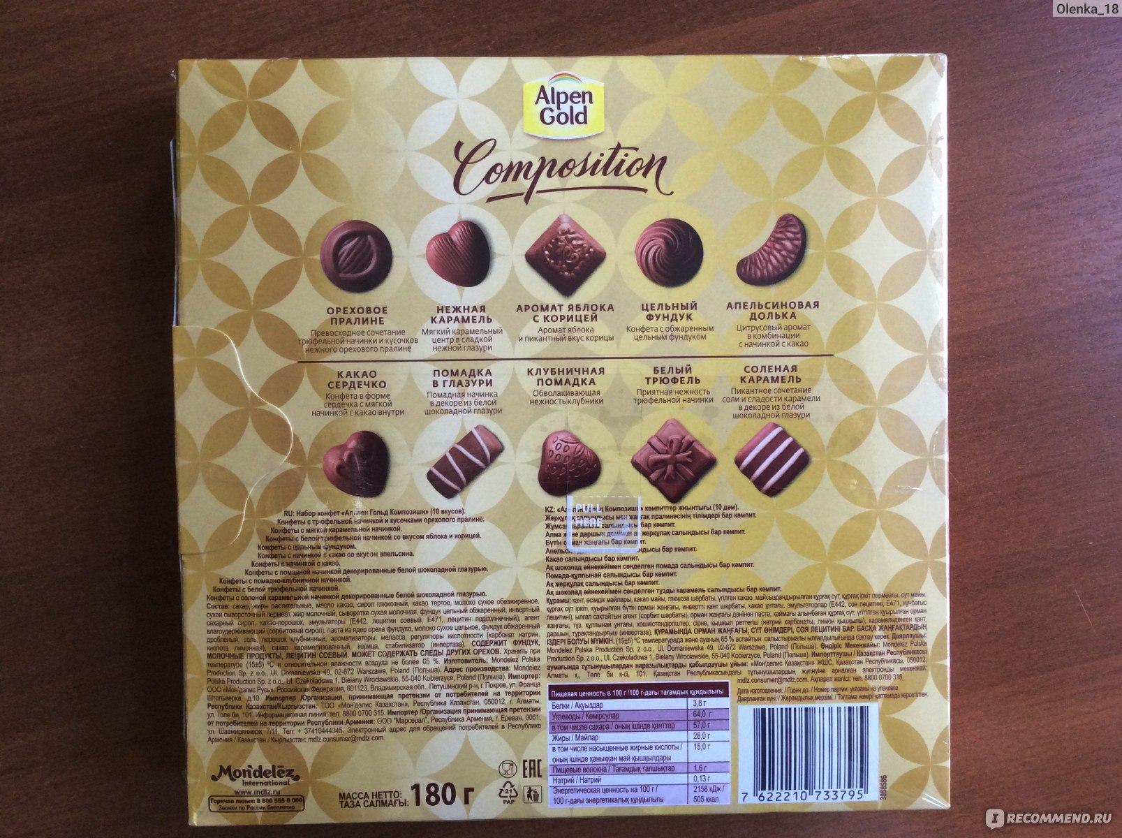 убрать картинка конфеты альпен гольд берега черного моря