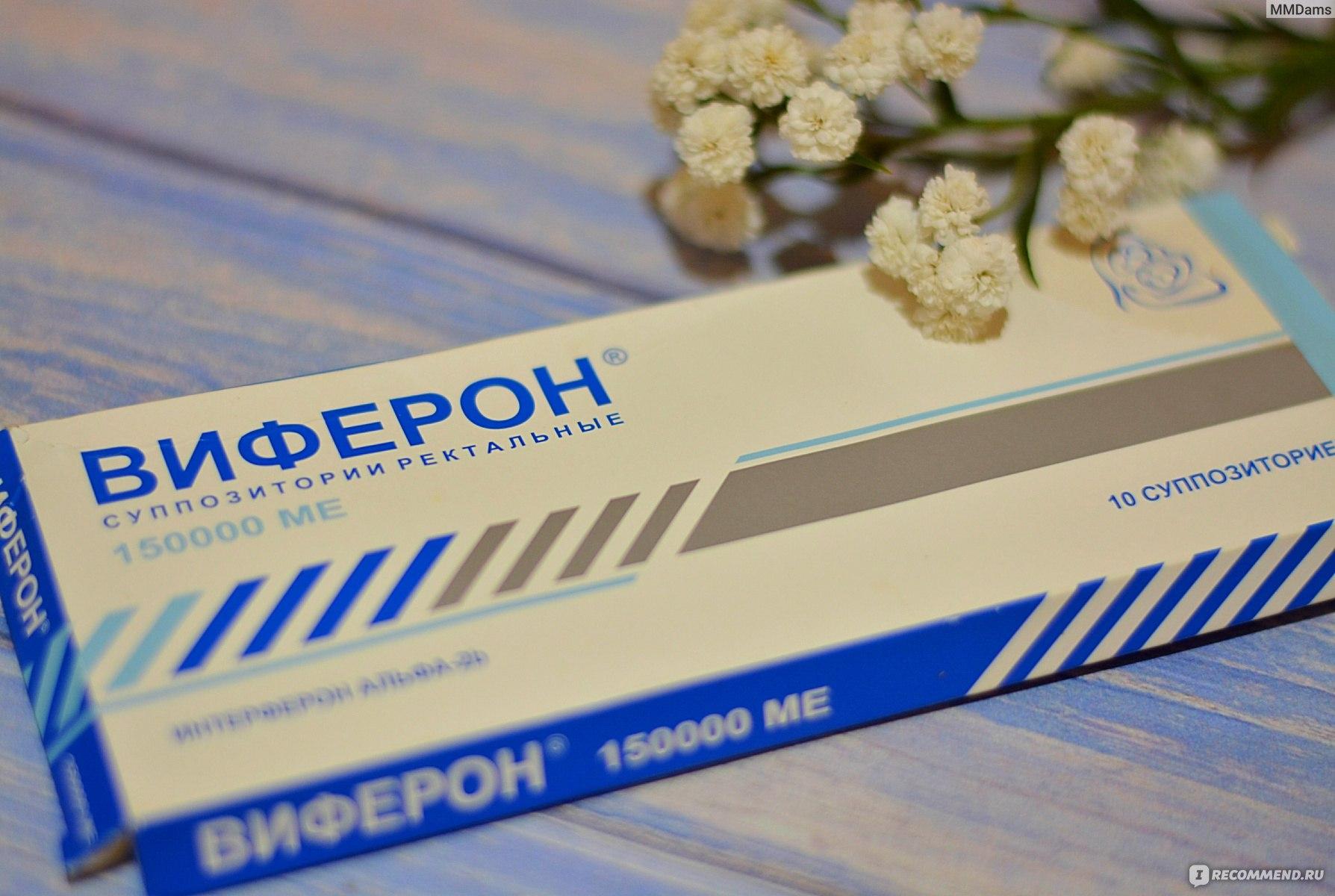 свечи виферон для лечения простатита