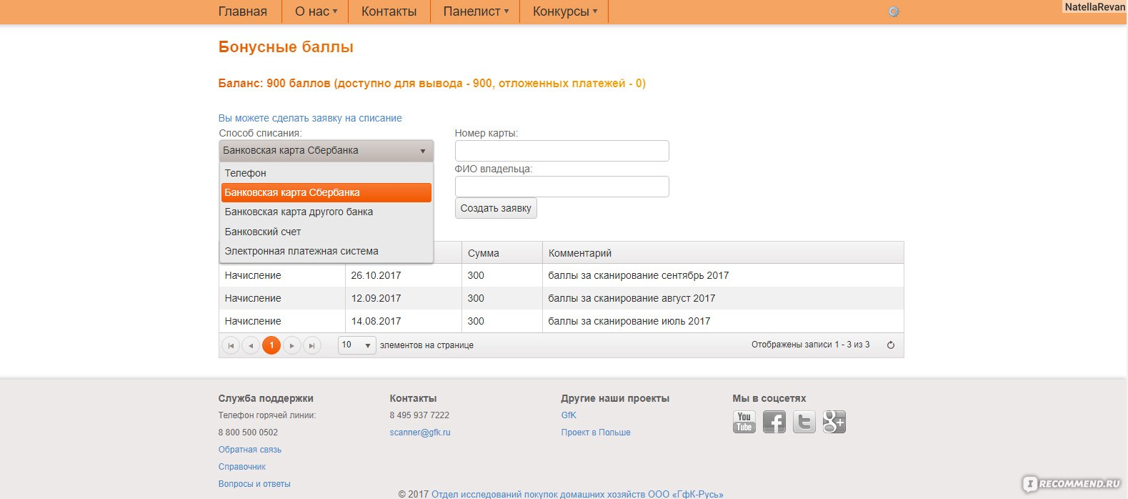 Как узнать расчетный счет карты Сбербанка - Сравни. ру 65