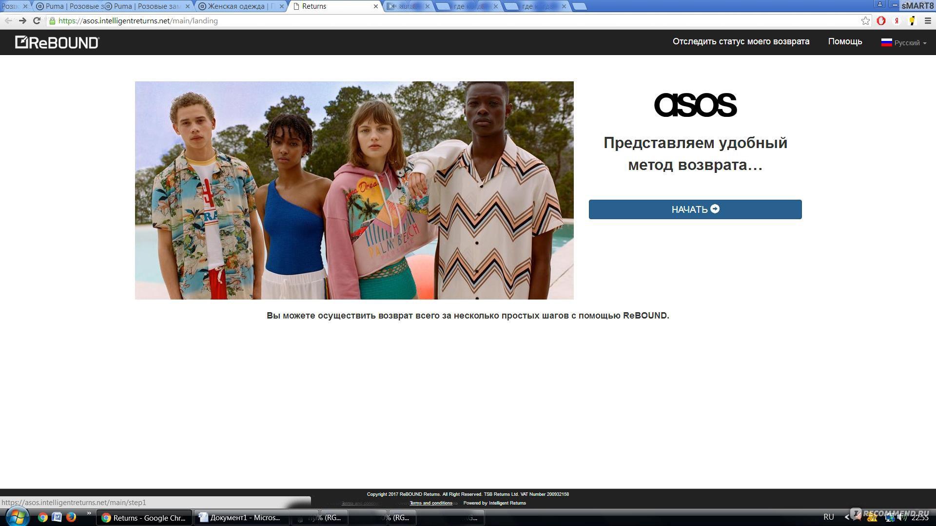 Возврат товара Возврат по почте ASOS 34