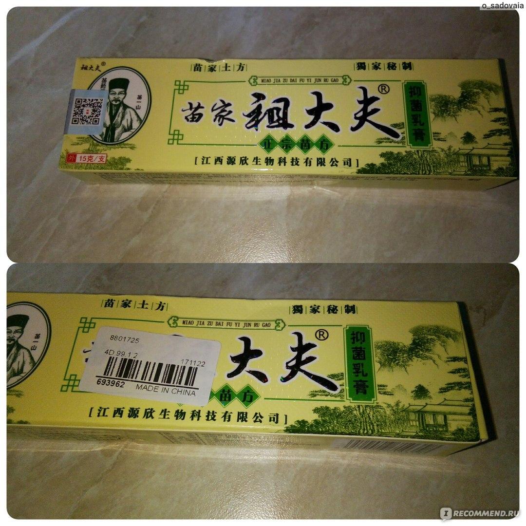 Купить Китайский Крем От Псориаза