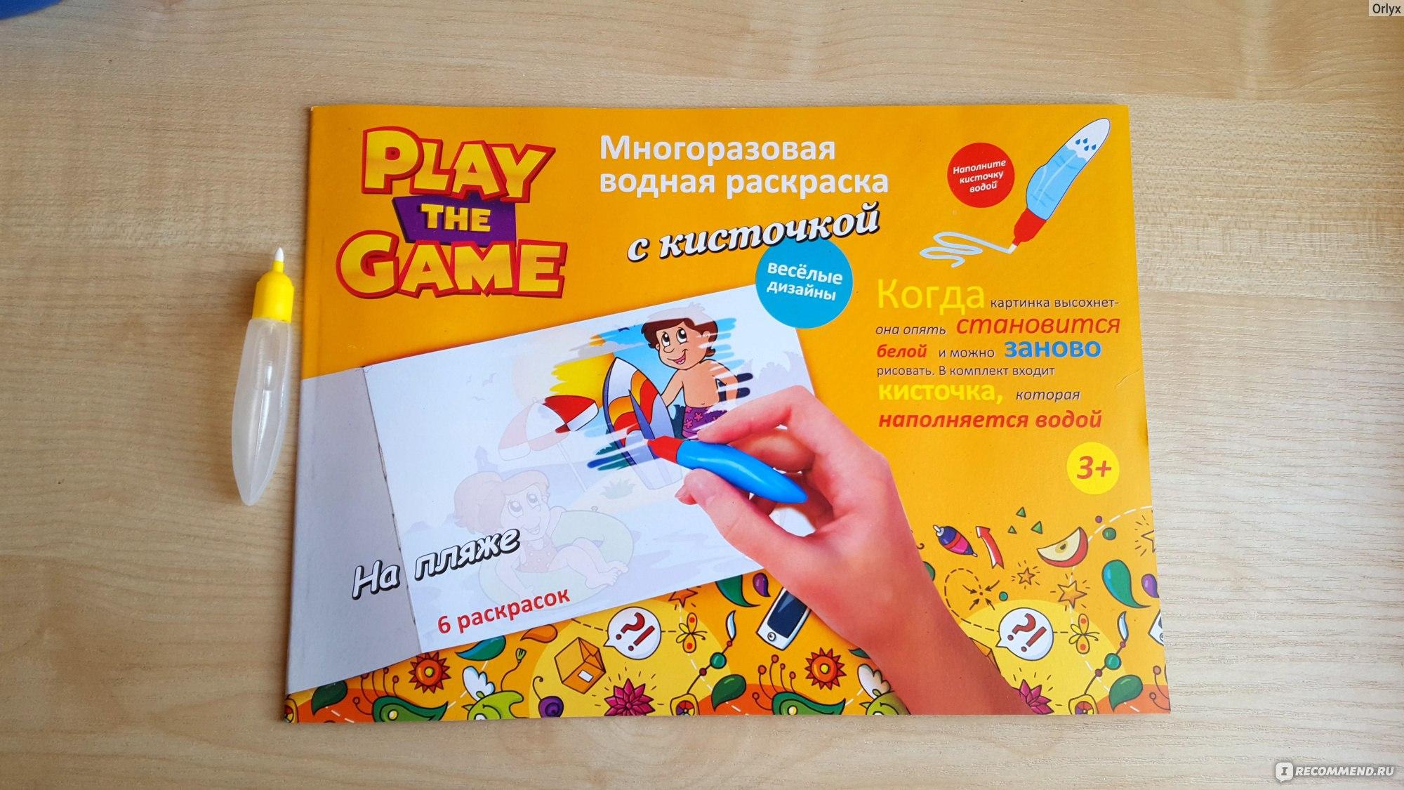 многоразовая водная раскраска с кисточкой Play The Game