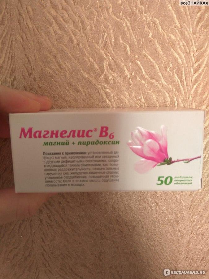 Магнелис b6 при беременности