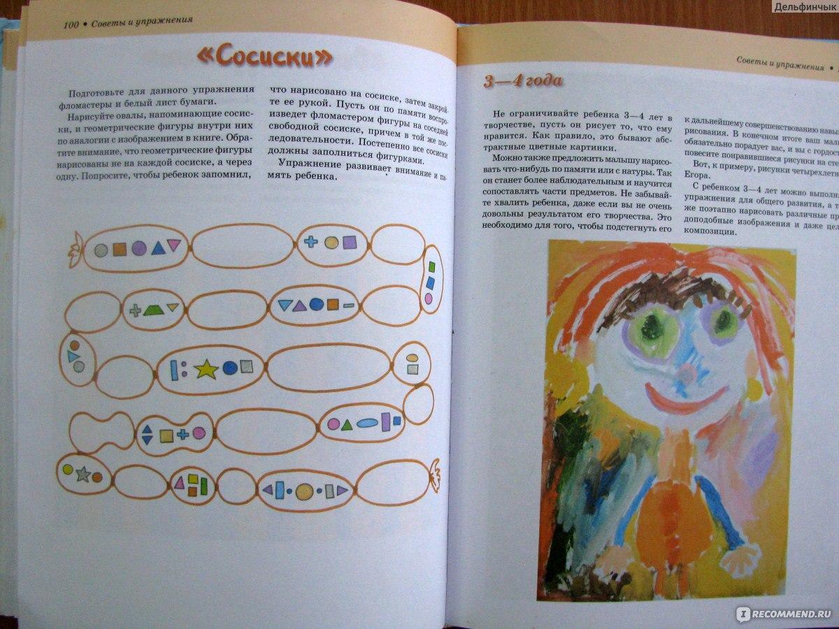 Книги по рисованию для самых маленьких