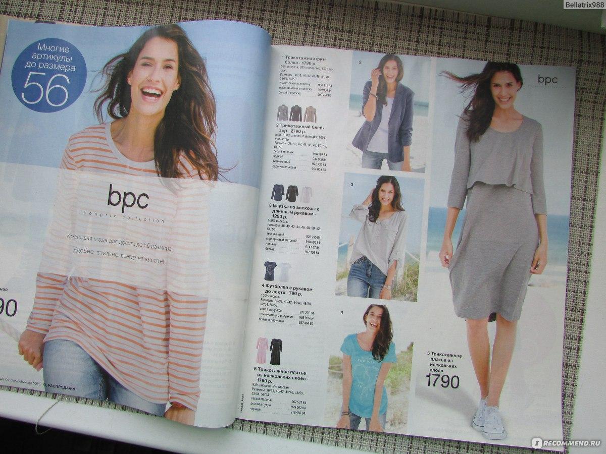 Бонприкс интернет магазин одежды
