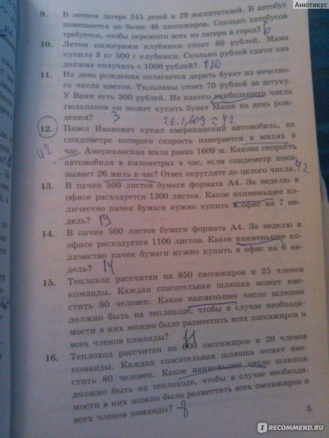 Подробное решение огэ 3000 задач как решить задачу номер 289