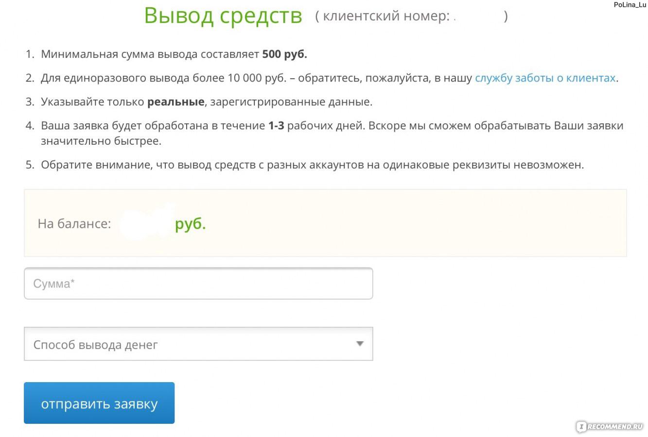 Letyshops служба заботы договор о возврате денег образец