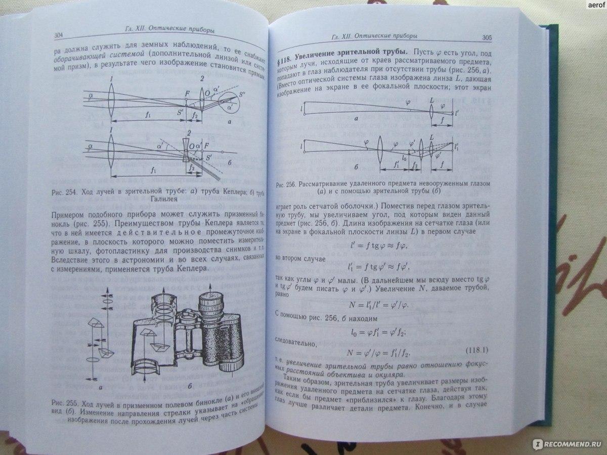 Учебник по физике ландсберг скачать pdf