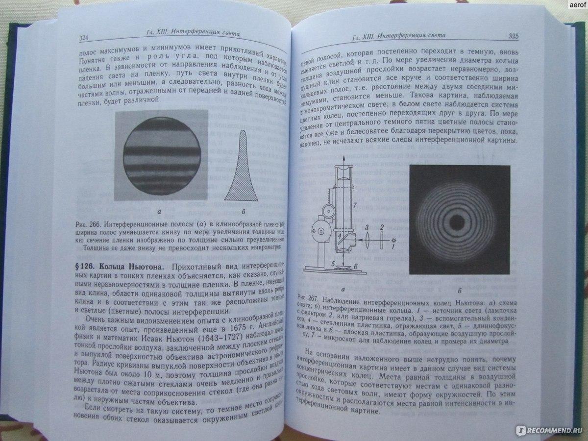 Berechnung und Gestaltung der Federn