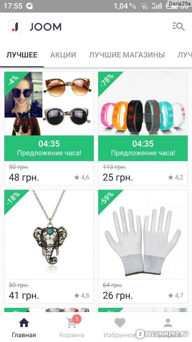 Джум Интернет Магазин Рубли