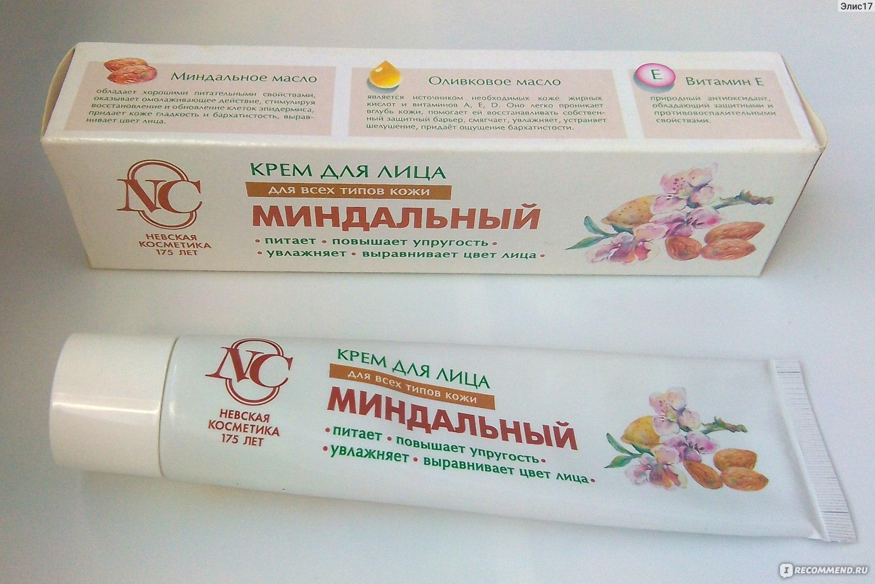 Невская косметика миндальный крем купить крымская косметика в харькове купить