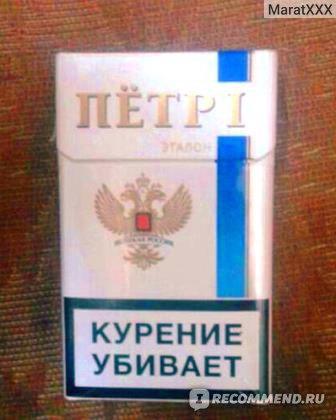Сигареты петр 1 дешево купить купить сигареты собрание оптом