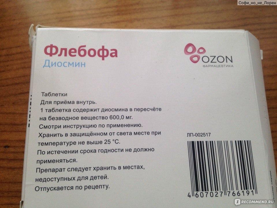флебофа 600 мг инструкция по применению отзывы