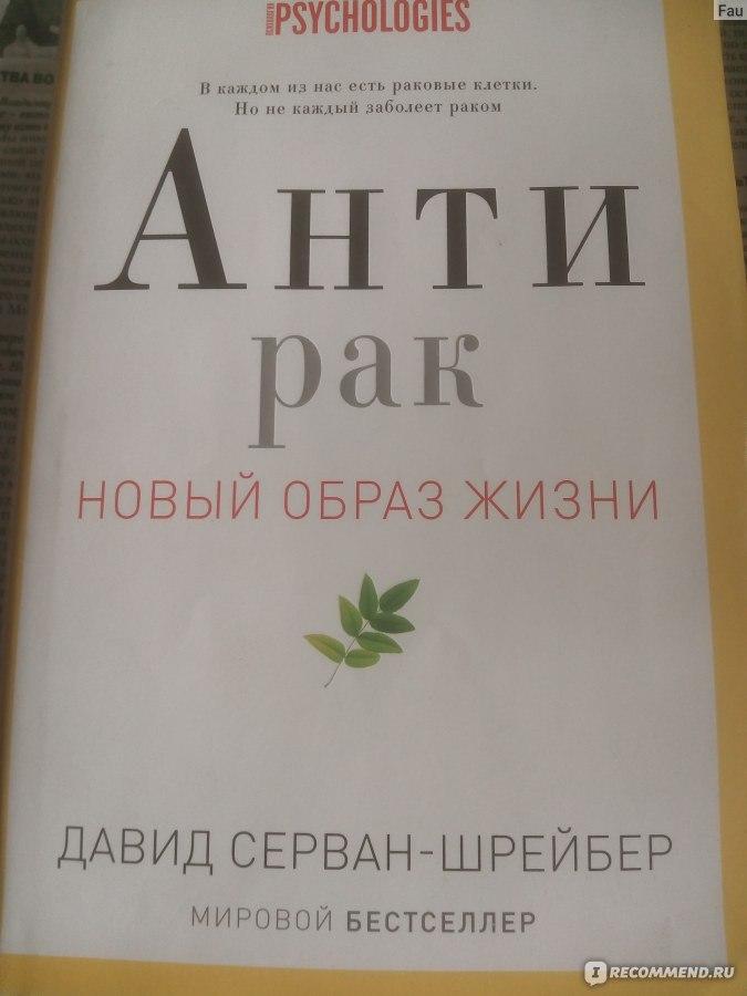 ДАВИД СЕРВАН-ШРЕЙБЕР АНТИРАК СКАЧАТЬ БЕСПЛАТНО