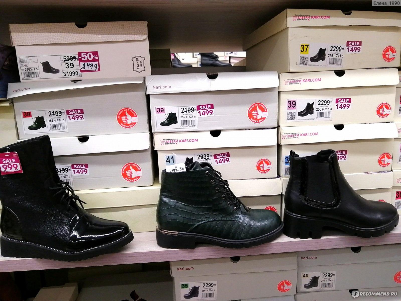 Сайт Обувного Магазина Кари