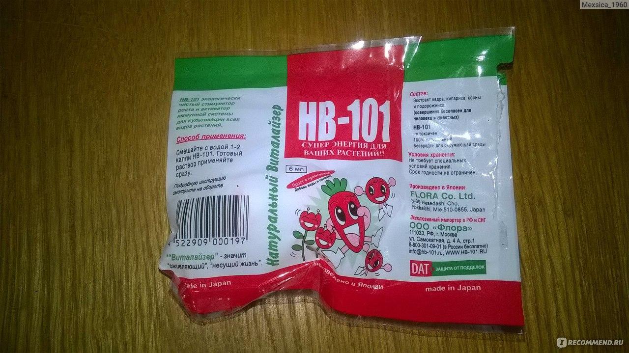 Стимулятор роста растений quotHB101quot  Отзывы покупателей