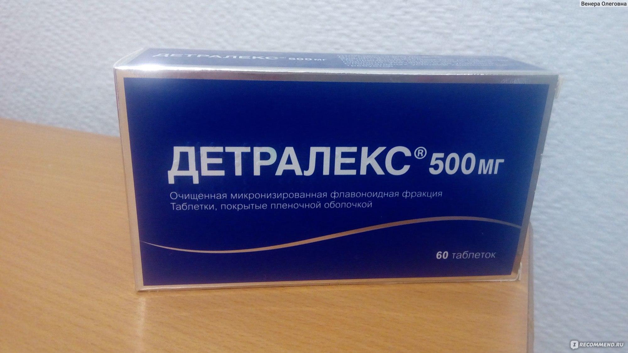 Детралекс 1000 схема лечения при геморрое