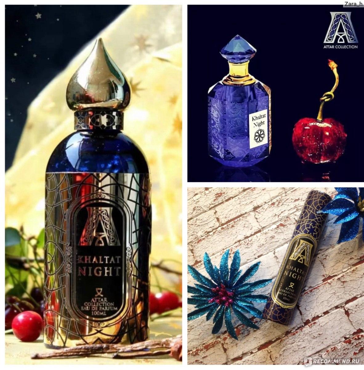 Attar Collection Khaltat Night фантастический вишнево табачный