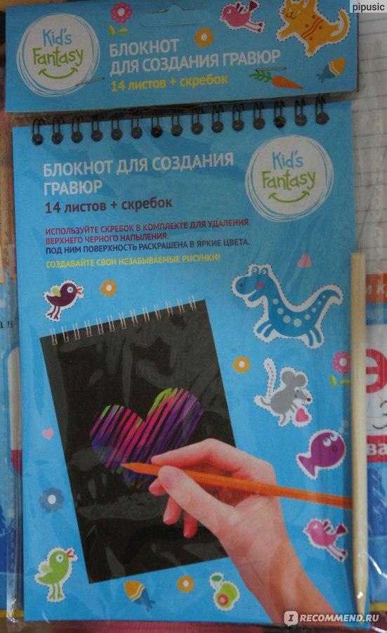 Блокнот для создания гравюр какие можно нарисовать рисунки
