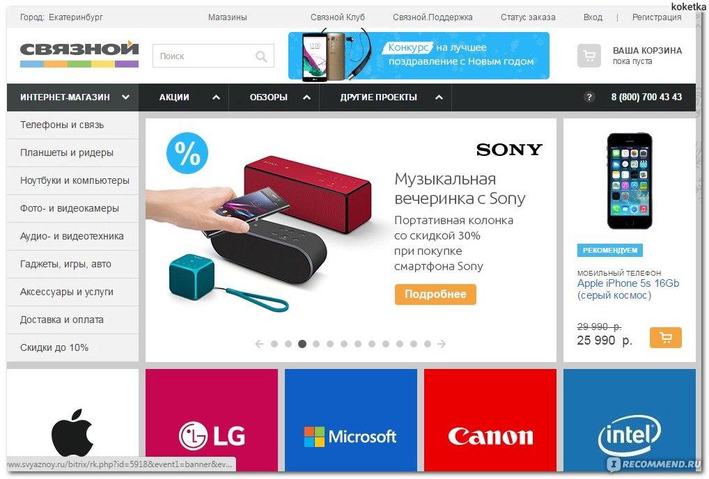 Связной интернет магазин во мценске