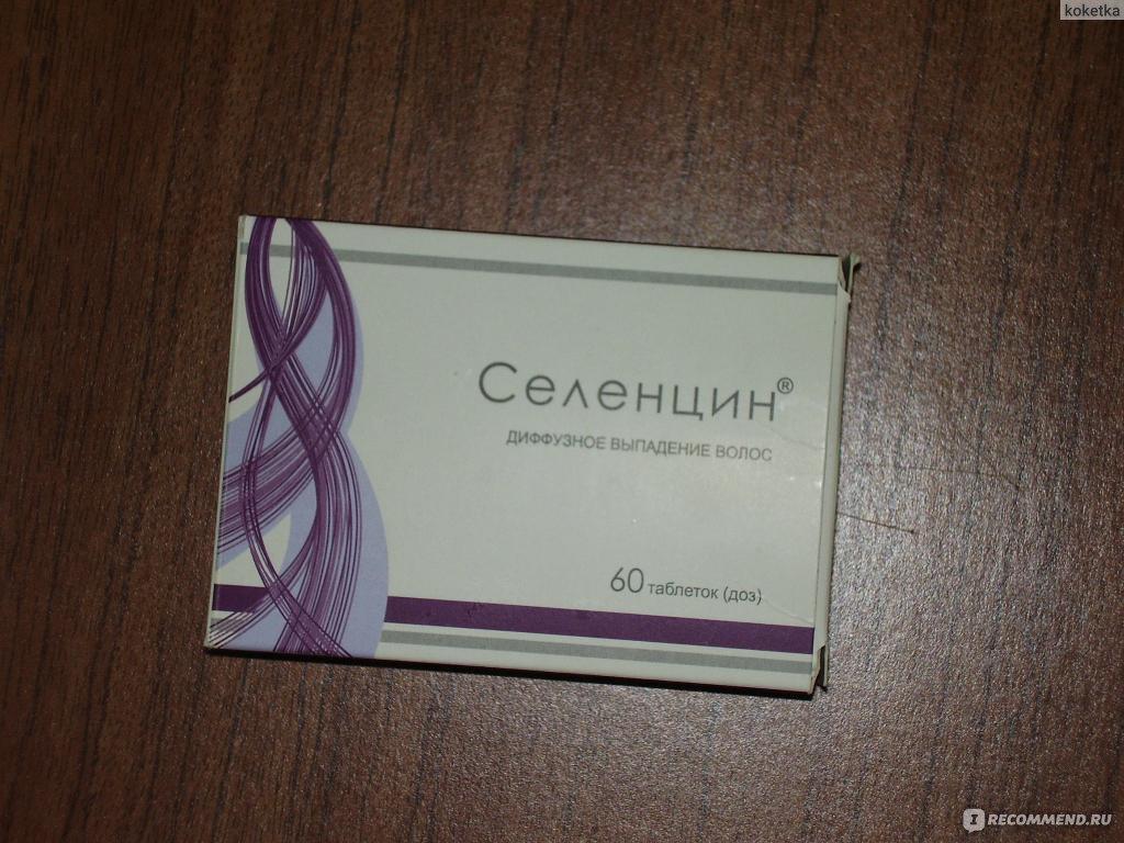 лосьон селенцин от выпадения волос отзывы