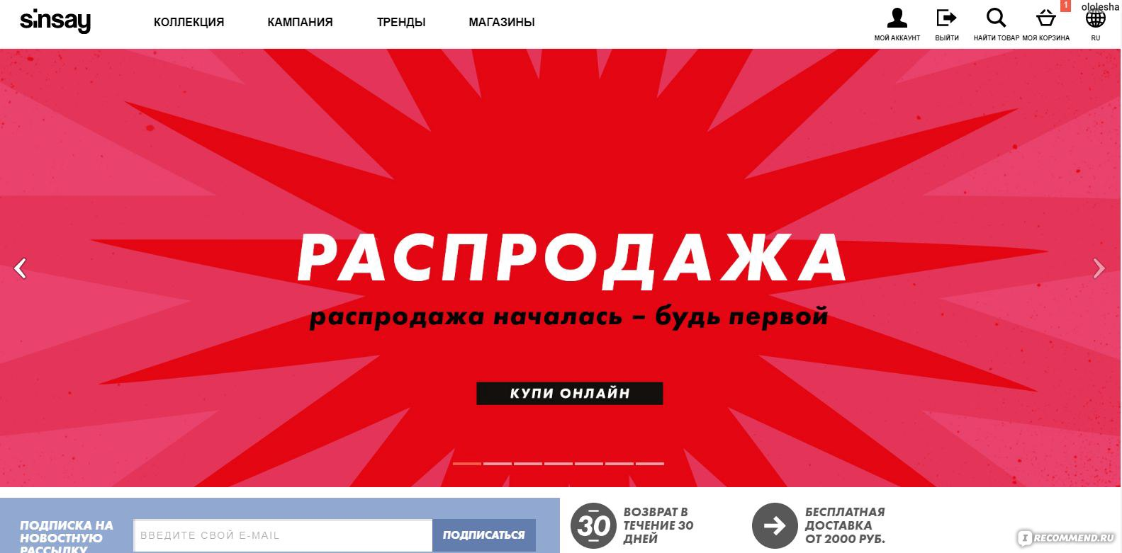 415ffbc8acee Сайт Sinsay - интернет магазин/ Sin-say.com/ru/ru/ - «Интернет ...