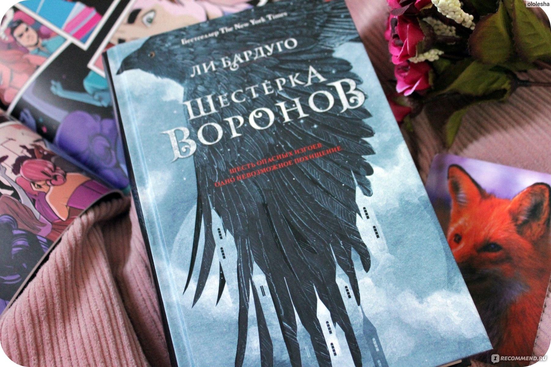 шестерка воронов книга скачать
