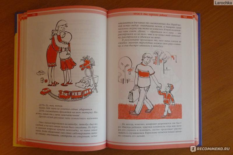 Как общаться с ребенком гиппенрейтер читать