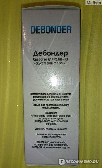 Дебондер Ириск Инструкция По Применению - фото 10