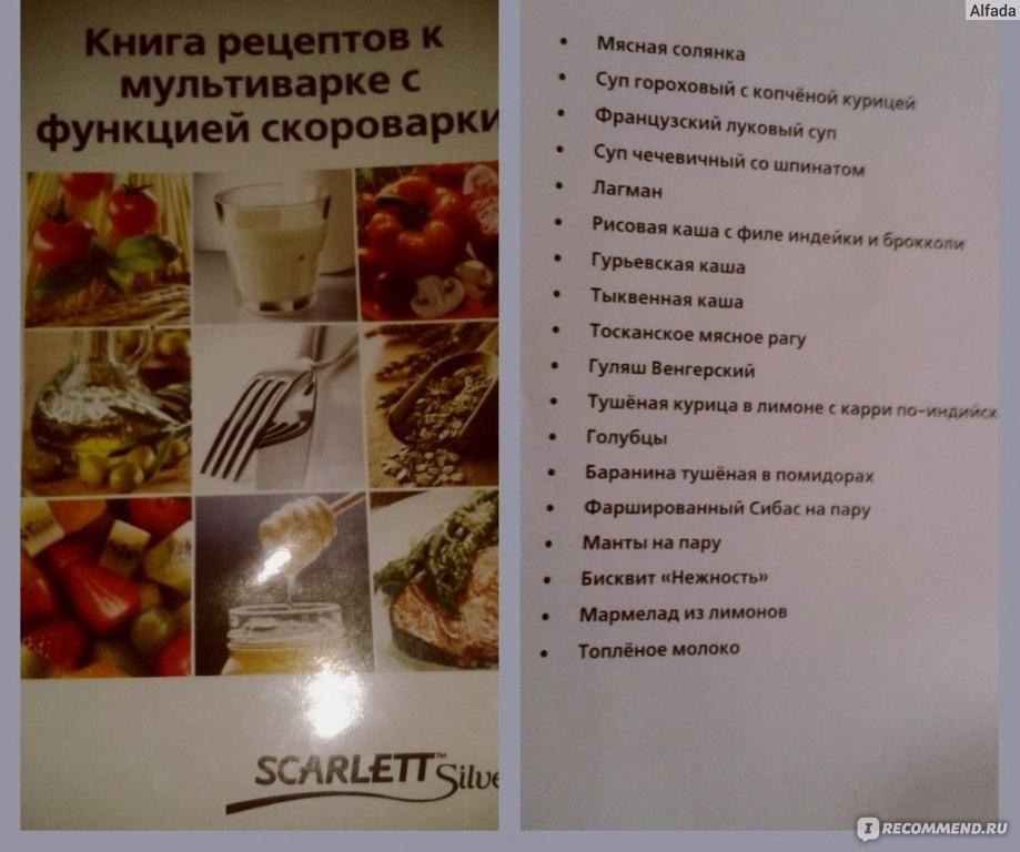 Книги рецептов в скороварке мультиварке