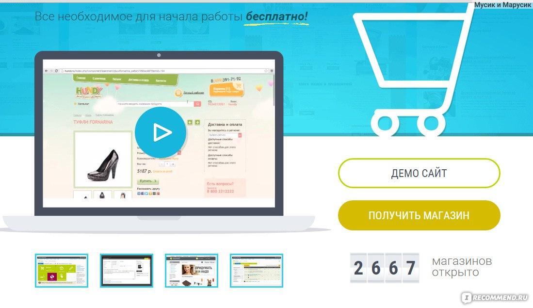 Как сделать простой свой интернет магазин создание авторизации сайта